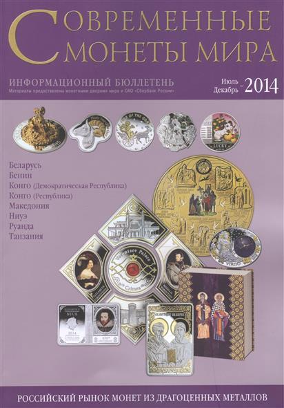 Современные монеты мира. Информационный бюллетень. Июль - декабрь 2014