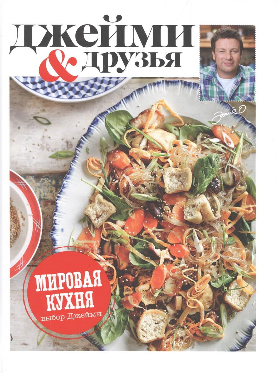Оливер Дж. Выбор Джейми. Мировая кухня оливер дж выбор джейми салаты