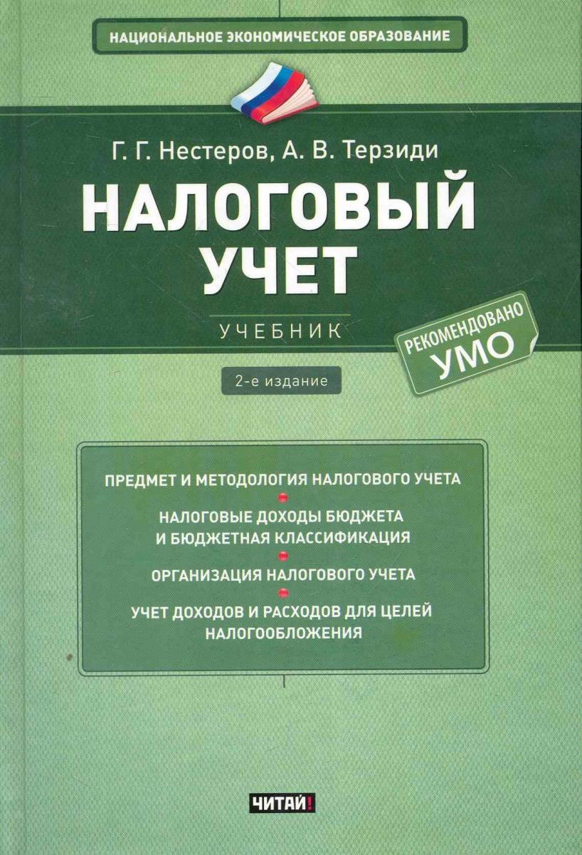 Нестеров Г., Терзиди А. Налоговый учет