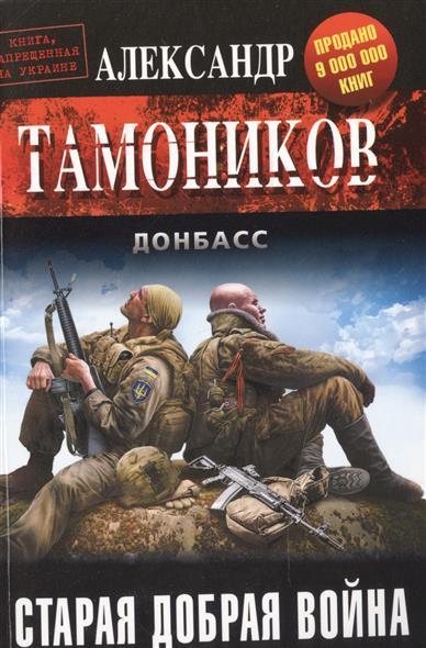 Тамоников А. Старая добрая война тамоников а а холодный свет луны