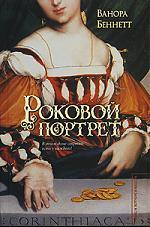 Беннетт В. Роковой портрет donolux абажур donolux shade c pirate x s w52 x s w53 x t56 x
