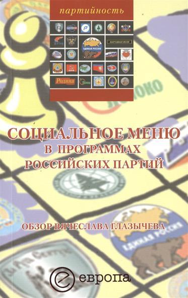 Социальное меню в программах российских партий
