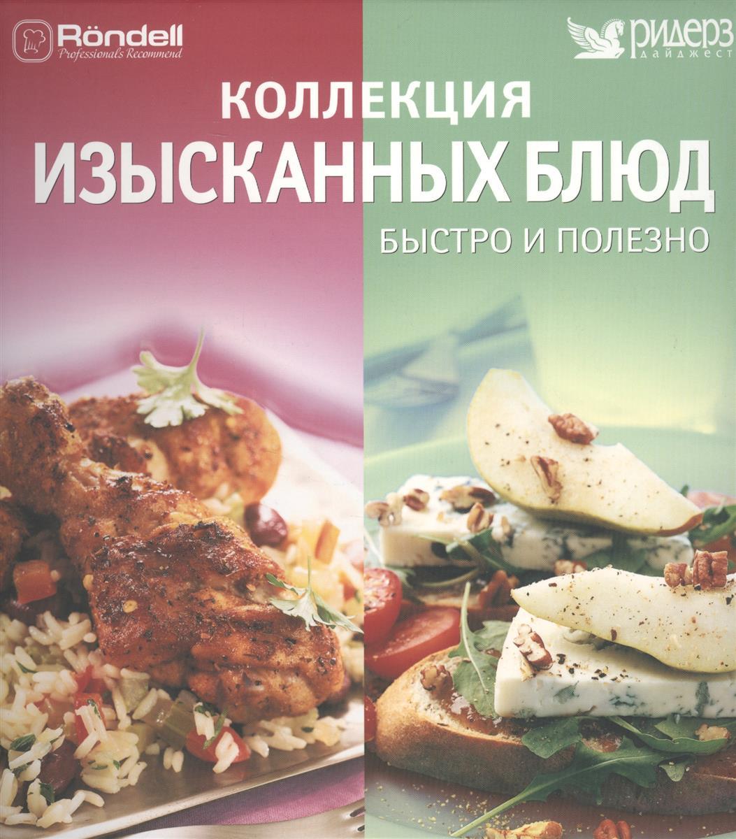 Третьяк М. (ред.) Коллекция изысканных блюд: быстро и полезно