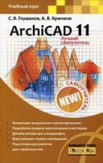Глушаков С. ArchiCAD 11 Лучший самоучитель  кристофер гленн archicad 11 dvd rom