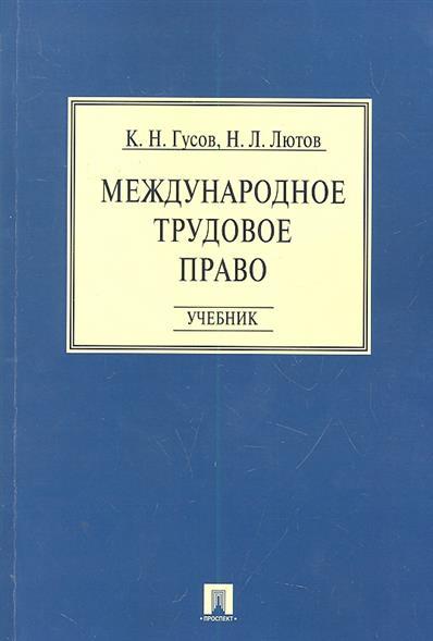 Международное трудовое право Учебник