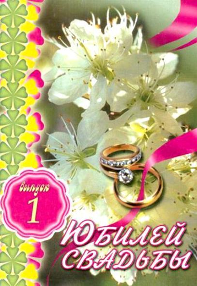 Юбилей свадьбы Вып.1