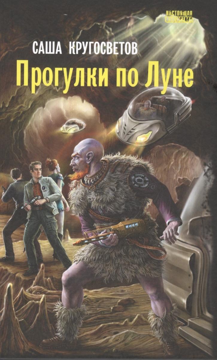 Кругосветов С. Прогулки по Луне: роман томсон д прогулки по барселоне