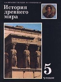 Тест история греции 5 класс с ответами