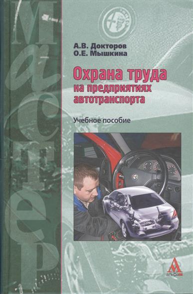 Охрана труда на предприятиях автотранспорта. Учебное пособие