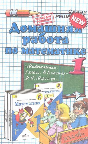 Домашняя работа по математике за 1 класс к учебнику