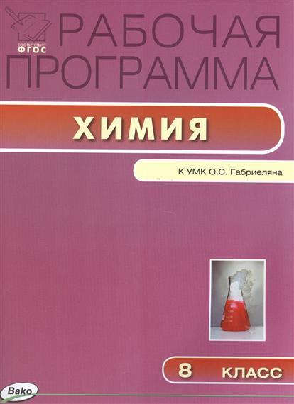 Рабочая программа по химии. 8 класс. К УМК О.С. Габриеляна (М.: Дрофа)