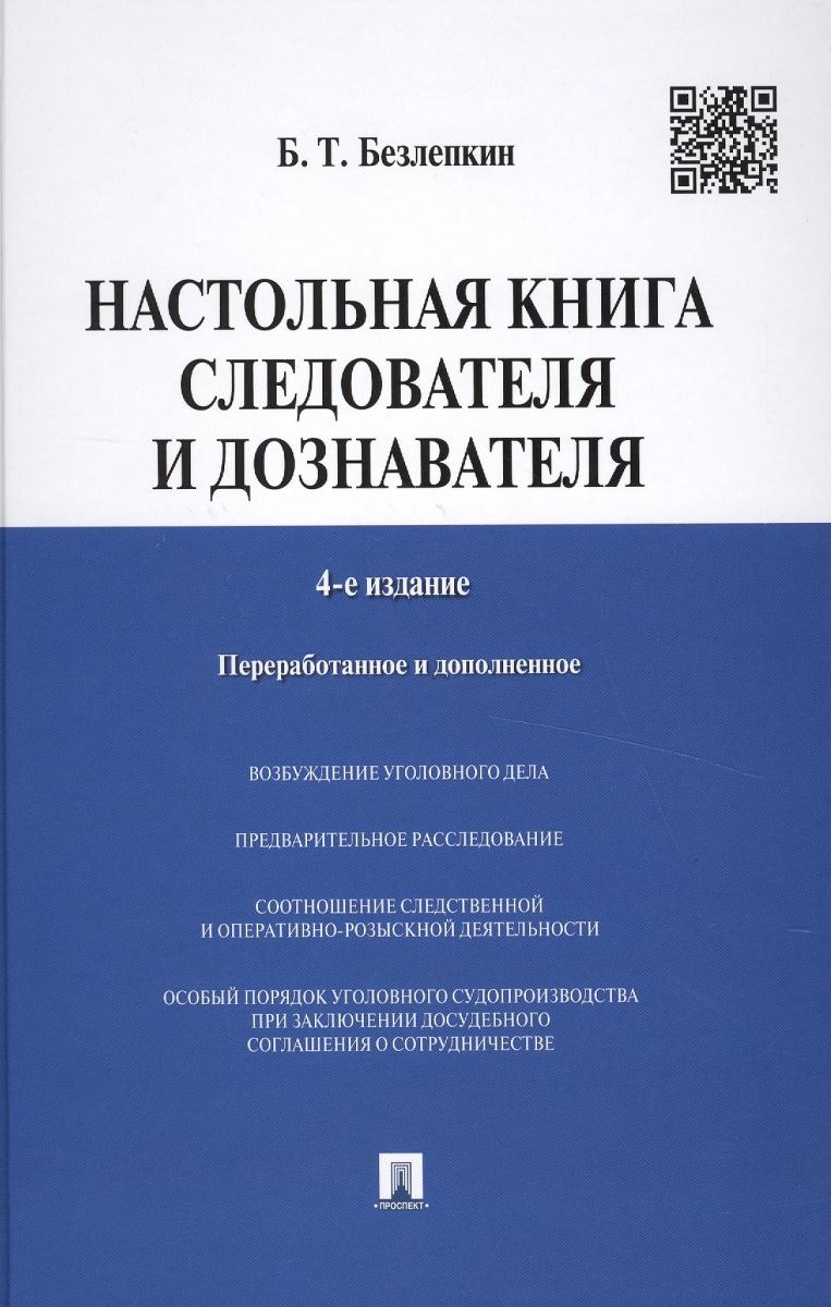 Настольная книга следователя и дознавателя