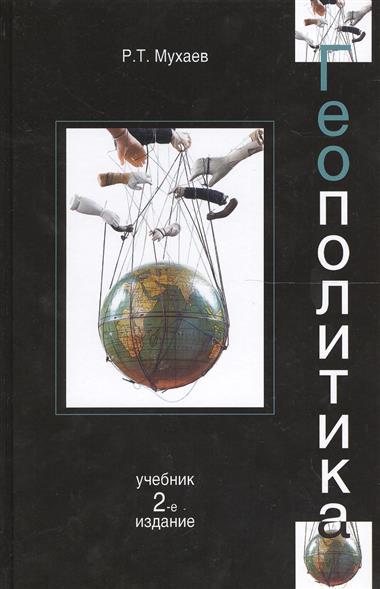 Геополитика. Учебник. 2 издание