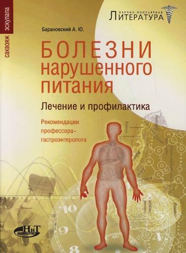 Болезни нарушенного питания Лечение и профилактика