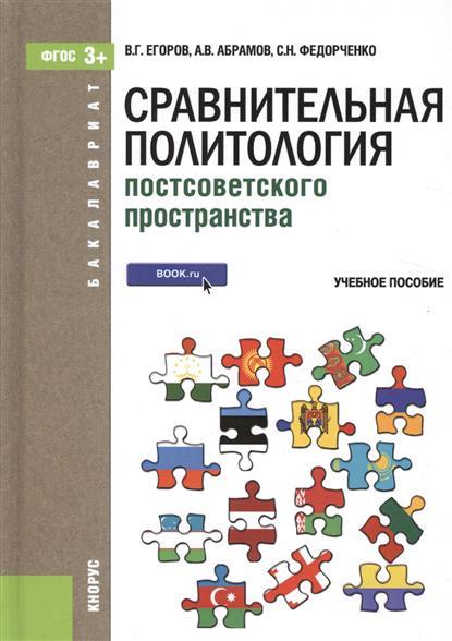 Сравнительная политология постсоветского пространства. Учебное пособие