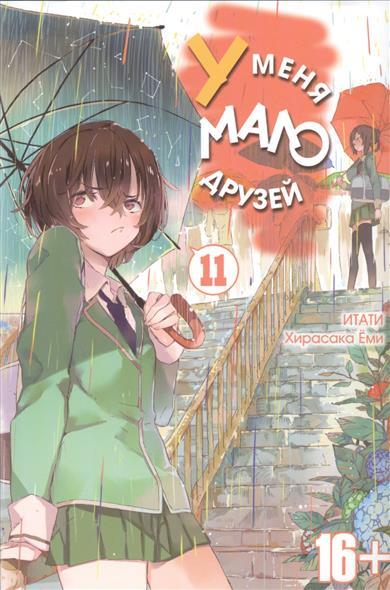 Итати, Хирасака Е. У меня мало друзей. Том 11 ISBN: 9785919960614 итати у меня мало друзей том 7 манга