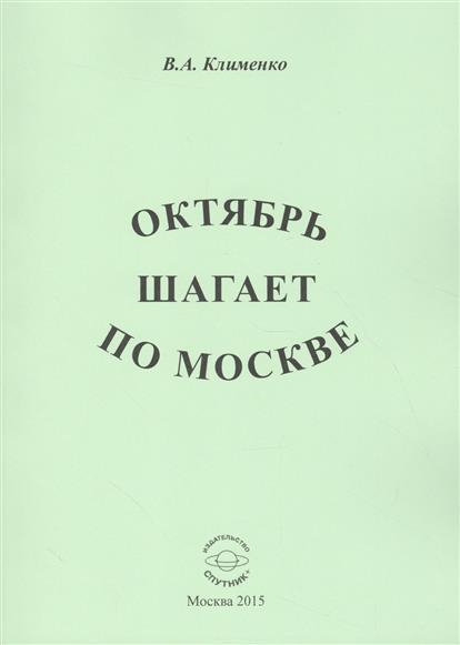 Октябрь шагает по Москве
