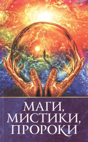 Маги, мистики, пророки