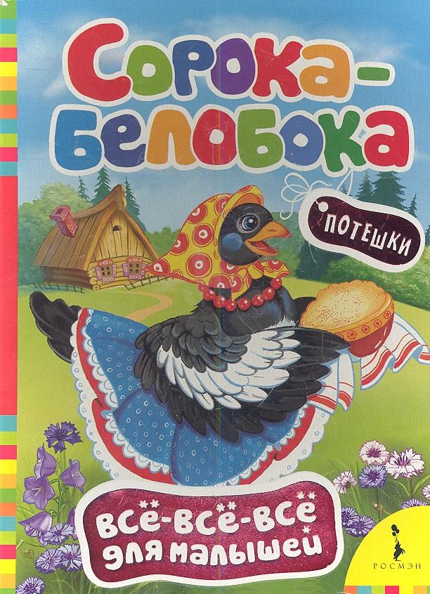 Здорнова Е. (худ.) Сорока-белобока. Потешки ISBN: 9785353061267