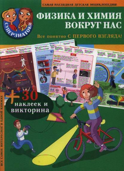 Физика и химия вокруг нас. Самая наглядная детская энциклопедия. 30 наклеек и викторина