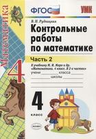 Контрольные работы по математике. 4 класс. Часть 2. К учебнику М.И. Моро и др.