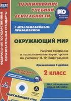Окружающий мир. 2 класс. Рабочая программа и технологические карты уроков по учебнику Н.Ф. Виноградовой (+CD)