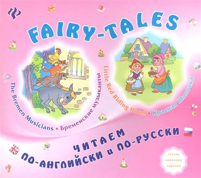 Зиновьева Л. FAIRY-TALES. Little Red Riding Hood. Красная Шапочка. The bremen Musicians. Бременские музыканты english fairy tales