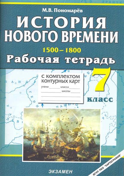 История Нового времени 1500-1800 7 кл. Р/т с компл. конт. карт
