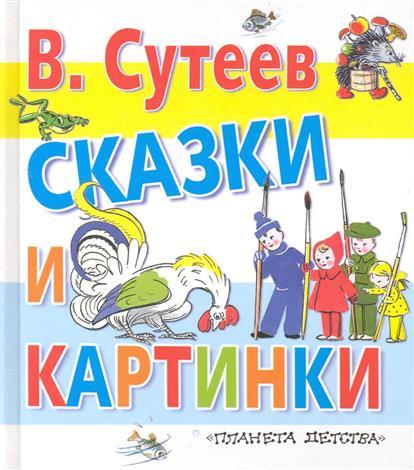 Сутеев В. Сутеев Сказки и картинки сутеев владимир григорьевич сказки и картинки