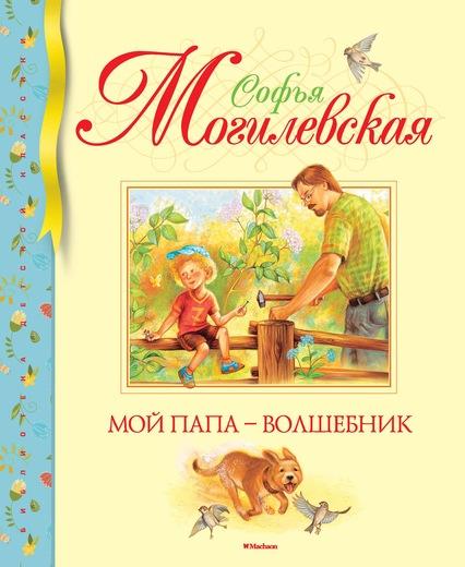 Могилевская С. Мой папа - волшебник могилевская с а мой папа волшебник
