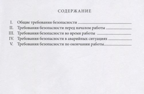инструкция по охране труда для пекаря рб