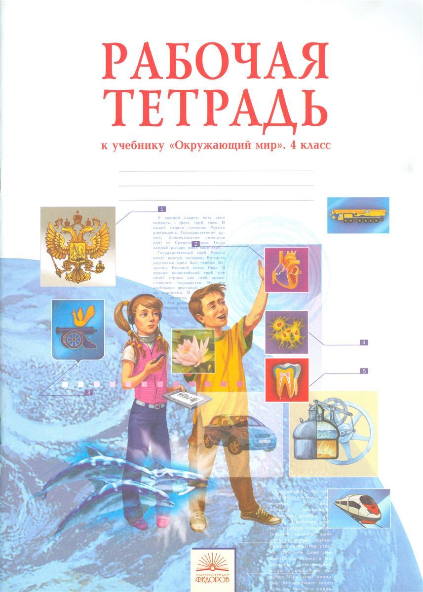 Дмитриева Н., Казаков А. Окружающий мир. 4 класс. Рабочая тетрадь к учебнику