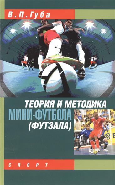 Губа В. Теория и методика мини-футбола (футзала) ISBN: 9785906839282