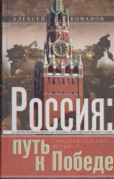 Россия: путь к Победе. Горбачев - Ельцин - Путин?
