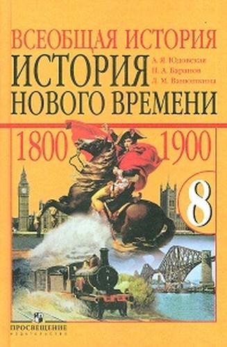 Всеобщая история нового времени 1800-1913 8 кл