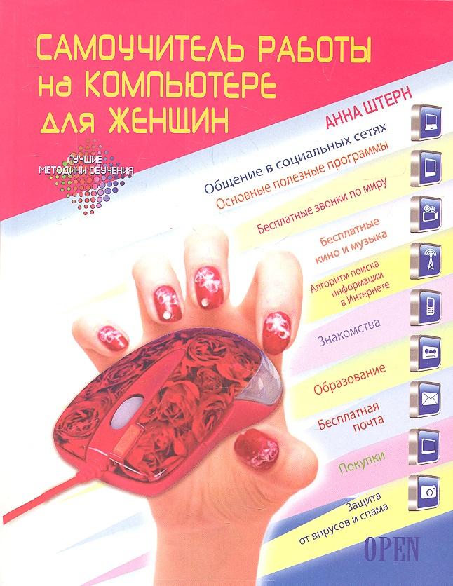 Штерн А. Самоучитель работы на компьютере для женщин ISBN: 9785170781409