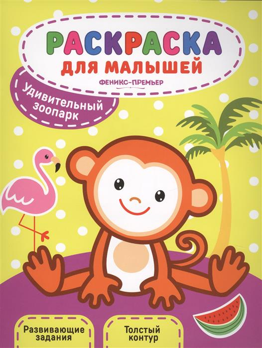 Разумовская Ю. (авт.-сост.) Удивительный зоопарк. Раскраска для малышей. Развивающие задания. Толстый контур