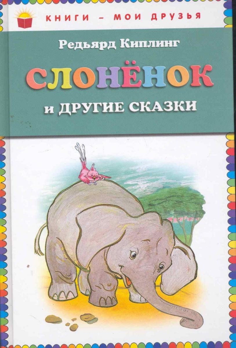 Киплинг Р. Слоненок и другие сказки говорящие книжки азбукварик книжка слоненок и другие сказки волшебная шкатулка сказок