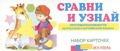 Сравни и узнай. Противоположности на русском и английском языках. Набор карточек