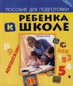 Пособие для подготовки ребенка к школе