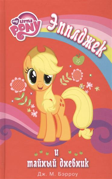 Бэрроу Дж. Мой маленький пони. Эпплджек и тайный дневник бэрроу д м мой маленький пони королевская коллекция лучшие истории о принцессах