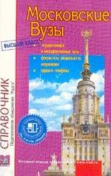 Московские вузы Вып.33 Справочник