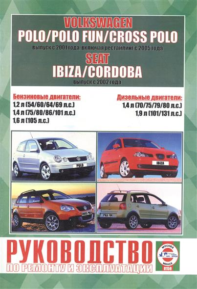Гусь С. (сост.) Volkswagen Polo / Polo Fun / Cross Polo выпуска с 2001 года, включая рестайлинг с 2005 года. Seat Ibiza & Cordoba выпуска с 2002 года ревин а ред volkswagen polo седан выпуска с 2010 года с двигателями 1 6 устройство обслуживание диагностика ремонт
