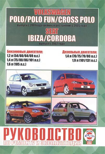 Гусь С. (сост.) Volkswagen Polo / Polo Fun / Cross Polo выпуска с 2001 года, включая рестайлинг с 2005 года. Seat Ibiza & Cordoba выпуска с 2002 года volkswagen polo сургут где