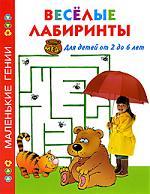 Веселые лабиринты Для детей от 2 до 6 лет