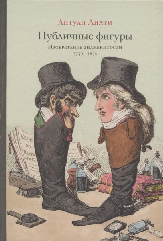 Публичные фигуры. Изобретение знаменитости 1750-1850