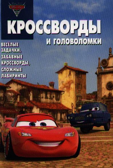 Сборник кроссвордов и головоломок КиГ №1249 (Тачки 2)