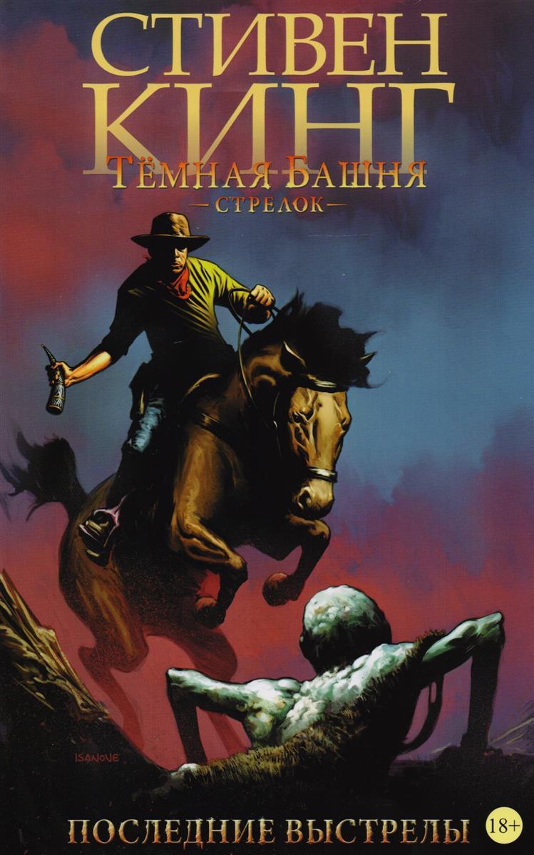 Кинг С. Темная Башня. Стрелок. Книга 6. Последние выстрелы. Графический роман цены