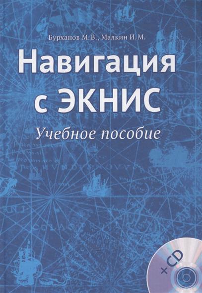 Навигация с ЭКНИС. Учебное пособие (+CD)