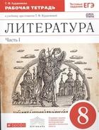 Литература. В двух частях. Часть I. 8 класс. Рабочая тетрадь к учебнику-хрестоматии Т.Ф.Курдюмовой